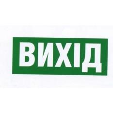 Наклейка техническая DeLux 235x80мм Exit (Ukr)